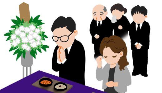 【保存版】通夜・葬儀の流れや葬儀社の選び方、主な法要(法事)の種類。葬儀費用は「小さなお葬式」が安心(相続手続き)。