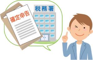 住宅取得等資金の贈与 税務署へ贈与税確定申告