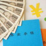 年金を増やすおすすめの方法があるって知っていますか? 年金手帳と紙幣