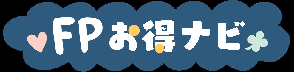 FPお得ナビ