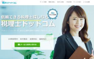 税理士紹介会社 税理士ドットコム